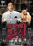 偉人の来る部屋 vol.2 [DVD]