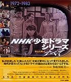 NHK少年ドラマシリーズのすべて [大型本] / 増山 久明 (著); アスキー (刊)