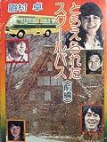 とらえられたスクールバス〈前編〉 (1981年) (角川文庫)
