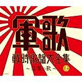 決定盤 軍歌戦時歌謡大全集(上) ~若鷲の歌~