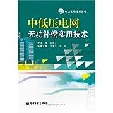 Des techniques pratiques à faible compensation de puissance réactive tension (Edition Chinois) 2011/1/1 ISBN:...