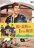 続・荒野の1ドル銀貨 ( ジュリアーノ・ジェンマ 主演 ) CCP-1023 [DVD]