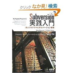 Subversion���H���:�B�l�v���O���}�Ɋw�ԃo�[�W�����Ǘ�(��2��)