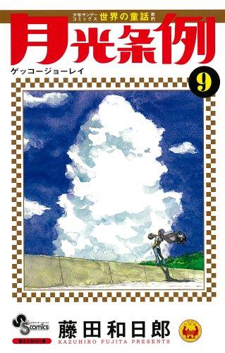 月光条例 9 (少年サンデーコミックス)