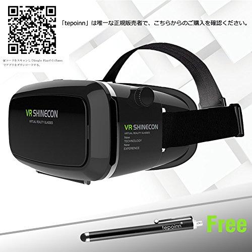 (テポインー)Tepoinn 3D VRメガネ 超3D映像効果 [ Best...