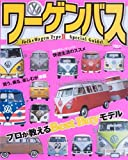 ワーゲンバス—VolksWagen Type2 Special Guide! (SAN-EI MOOK)
