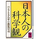 日本人の科学観―ベンツと大八車 (講談社学術文庫 (633))
