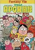 クロちゃんのRPG(ロールプレイング・ゲーム)見聞録 / 黒田 幸弘 のシリーズ情報を見る