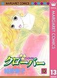 クローバー 13 (マーガレットコミックスDIGITAL)