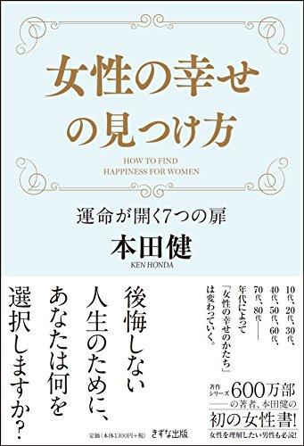 女性の幸せの見つけ方-運命が開く7つの扉 -