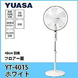 ユアサ 40cm羽根 フロアー扇風機 YT-401S WH ホワイト