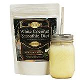 ホワイトココナッツスムージーダイエット(ココナッツヨーグルト味) ~160酵素MIX~