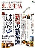 東京生活 no.18 (2006)―ゆとりある東京暮らし (エイムック 1275)