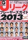 エルゴラッソ Jリーグプレーヤーズガイド2013 2013年 03月号 [雑誌]