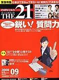 THE 21 (ざ・にじゅういち) 2008年 09月号 [雑誌]
