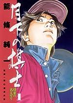 月下の棋士(1): 1 (ビッグコミックス)