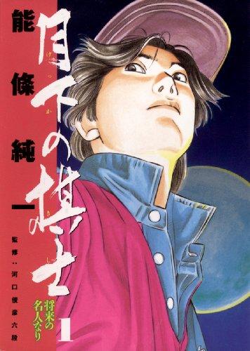 月下の棋士(1) (ビッグコミックス) / 小学館