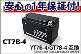 新品 バッテリー CT7B-4 YT7B-4 GT7B-4互換 マジェスティ TTR