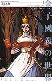 ユリイカ 2015年7月臨時増刊号 総特集◎金子國義の世界