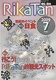 RikaTan 2009年 07月号 [雑誌]
