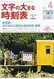 コンパス時刻表別冊 文字の大きな時刻表 2012年 04月号 [雑誌]