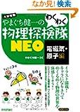 やまぐち健一の わくわく物理探検隊NEO 「電磁気・原子編」