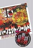 パーフェクト・ワールド What a perfect world! Book.11 Eleven-plus (選抜試験) (講談社BOX)