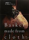 斉藤謠子の布で作るバスケット