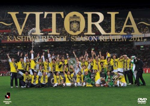 柏レイソル シーズンレビュー 2011~VITORIA~ [DVD]