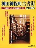 神田神保町古書街 2008—全171軒エリア別最新ガイド (2008) (毎日ムック)