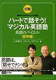 NHK3か月トピック英会話ハートで話そう!マジカル英語塾英語のバイエル初中級[CD] (<CD>)