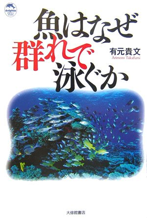 魚はなぜ群れで泳ぐか