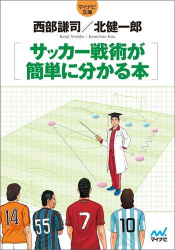 サッカー戦術が簡単に分かる本 (マイナビ文庫)