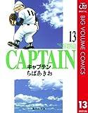 キャプテン 13 (ジャンプコミックスDIGITAL)