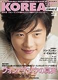 KOREA+act.(コリアアクト) vol.12