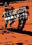 機動戦士ガンダム U.C.ハードグラフ / 高橋昌也 のシリーズ情報を見る