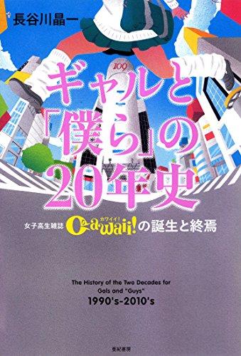 ギャルと「僕ら」の20年史——女子高生雑誌Cawaii!の誕生と終焉