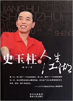 Shi Yuzhus Life (Chinese Edition): Tao Jun: 9787221096616 ...