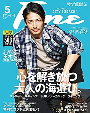 Fine (ファイン) 2020年 05月号 [雑誌]