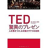 【TEDの面白い・笑える英語プレゼン7本】英語学習に最適なTEDから学ぼう!