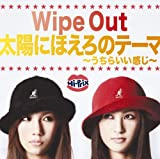 Wipe Out/太陽にほえろのテーマ