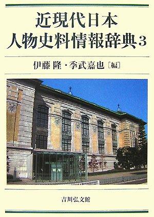 近現代日本人物史料情報辞典〈3〉