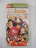 ウッチャンナンチャンのウリナリ!! RANKING CHARACTER LIVE傑作選(4) [VHS]