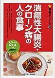 潰瘍性大腸炎・クローン病の人の食事 (健康21シリーズ 14) (健康21シリーズ 14)