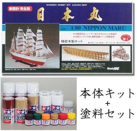 woody-joe-wooden-model-sailing-ship-1-80-shin-nippon-maru-paint-set