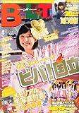 B.L.T.関西版 2014年 04月号 [雑誌]