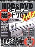 HDD&DVDレコーダー裏のトリセツMAX―あなたの知らない最新デジタル録画裏テク大博覧会! (アスペクトムック)