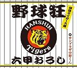 野球狂〜拝啓タイガース様〜-サンプラザ中野くん