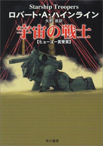 宇宙の戦士 (ハヤカワ文庫 SF (230))