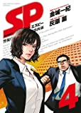 SP 4 (ビッグ コミックス〔スペシャル〕)